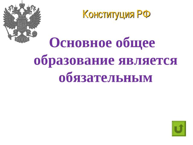 Конституция РФ Основное общее образование является обязательным