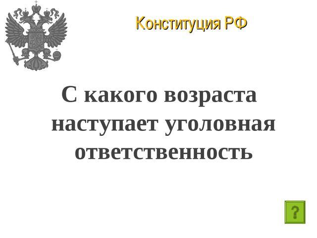 Конституция РФ С какого возраста наступает уголовная ответственность