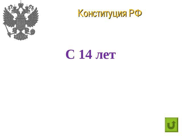 Конституция РФ С 14 лет