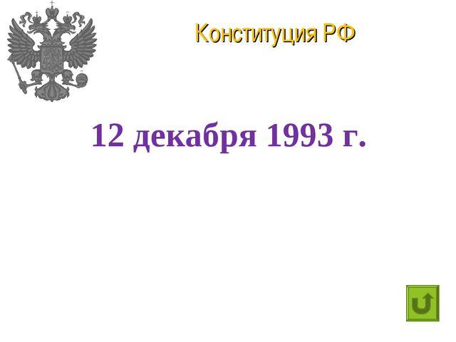 Конституция РФ 12 декабря 1993 г.