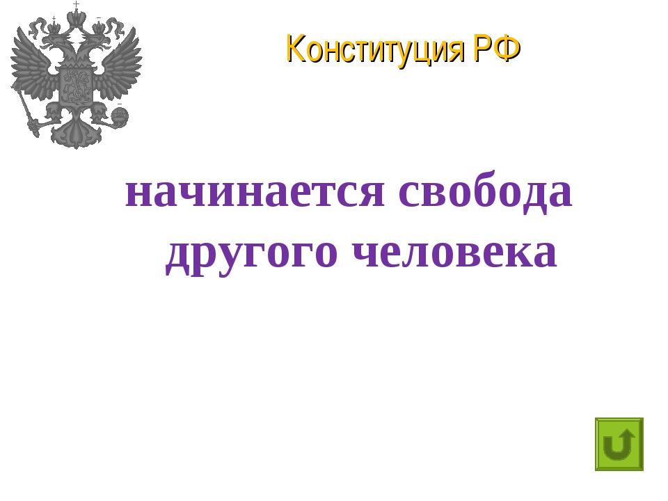 Конституция РФ начинается свобода другого человека