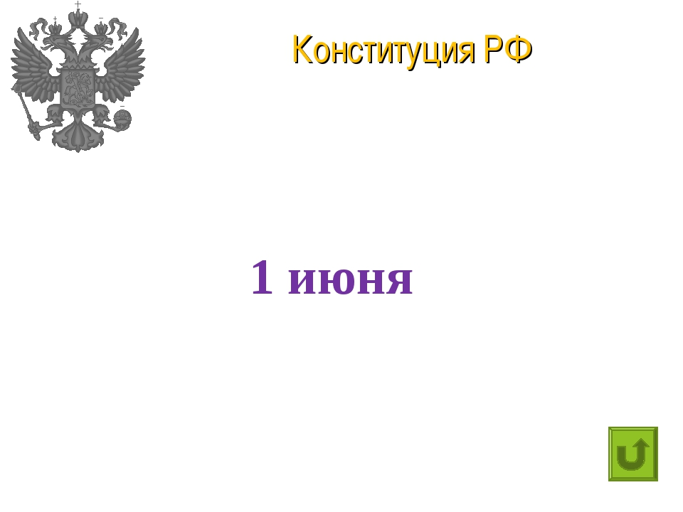 Конституция РФ 1 июня