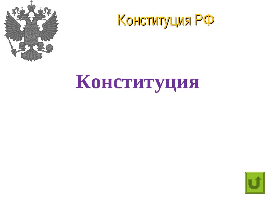 Конституция РФ Конституция
