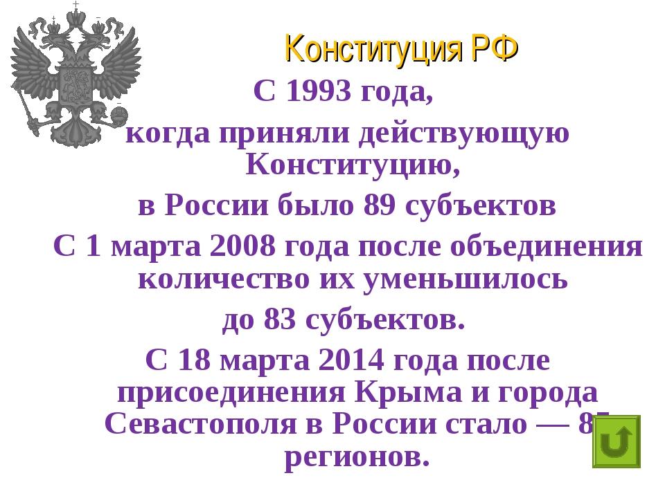 Конституция РФ С 1993 года, когда приняли действующую Конституцию, в России б...