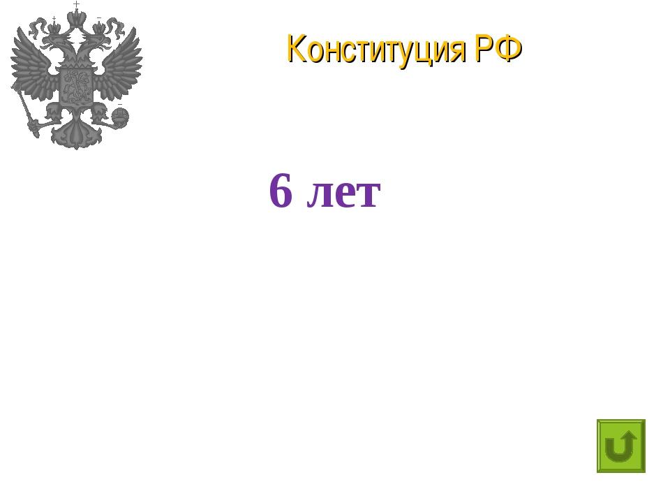 Конституция РФ 6 лет