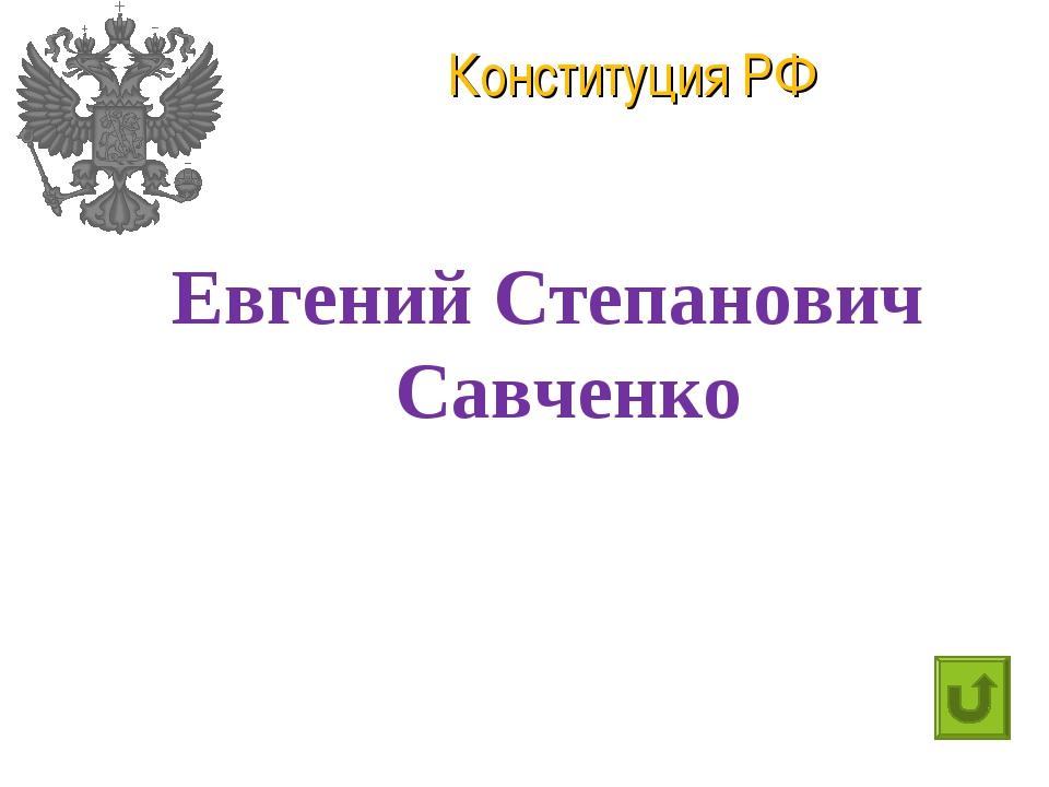 Конституция РФ Евгений Степанович Савченко