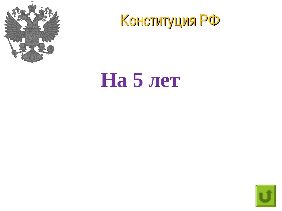 Конституция РФ На 5 лет