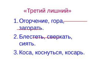 Исключения: отрасль росток, Ростов, Ростислав, ростовщик