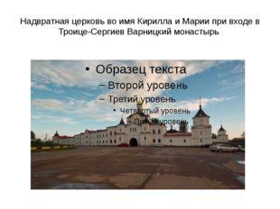 Звонница в Борисоглебском монастыре