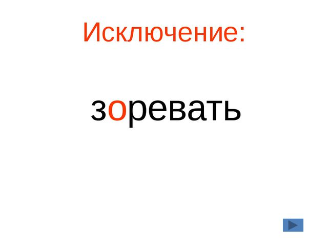 - каса - // - кос -