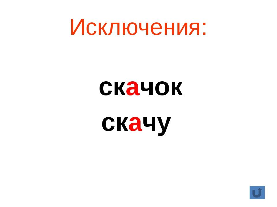 -мак-//-мок-; -равн-//-ровн- -мак- -мок- «опускать или погружать во что-то» «...