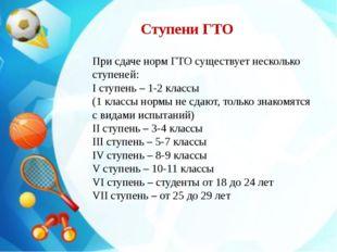 При сдаче норм ГТО существует несколько ступеней: I ступень – 1-2 классы (1