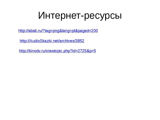 Интернет-ресурсы http://abali.ru/?tag=png&lang=pt&paged=200 http://AudioSkazk...