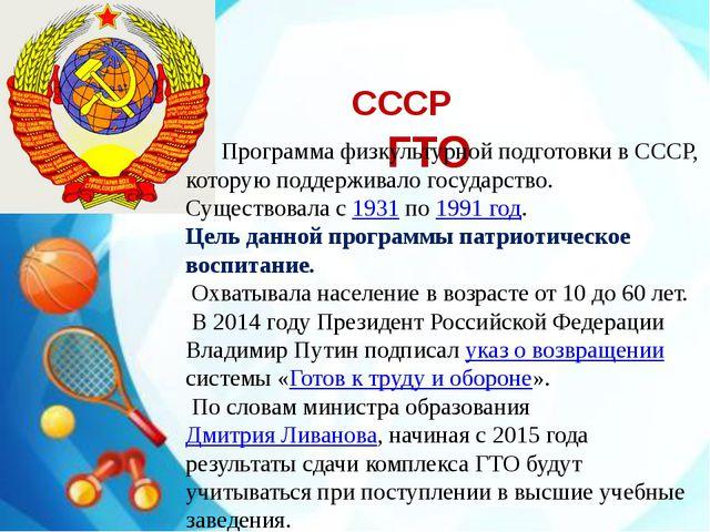 Гото́в к труду́ и оборо́не СССР ГТО Программа физкультурной подготовки в ССС...