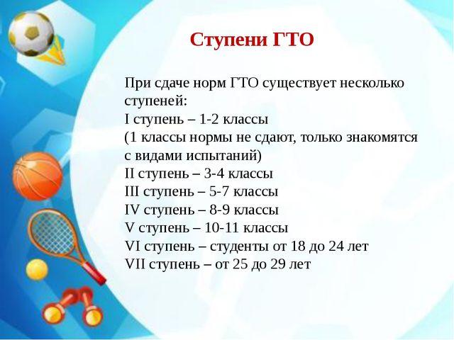 При сдаче норм ГТО существует несколько ступеней: I ступень – 1-2 классы (1...