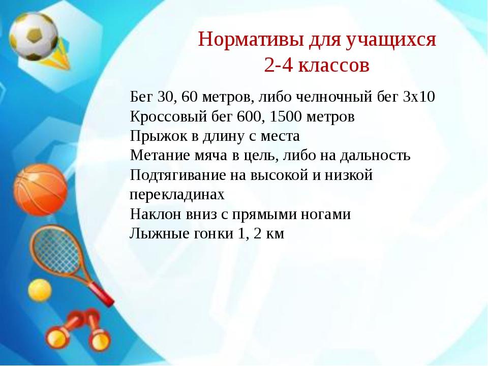 Бег 30, 60 метров, либо челночный бег 3х10 Кроссовый бег 600, 1500 метров Пр...