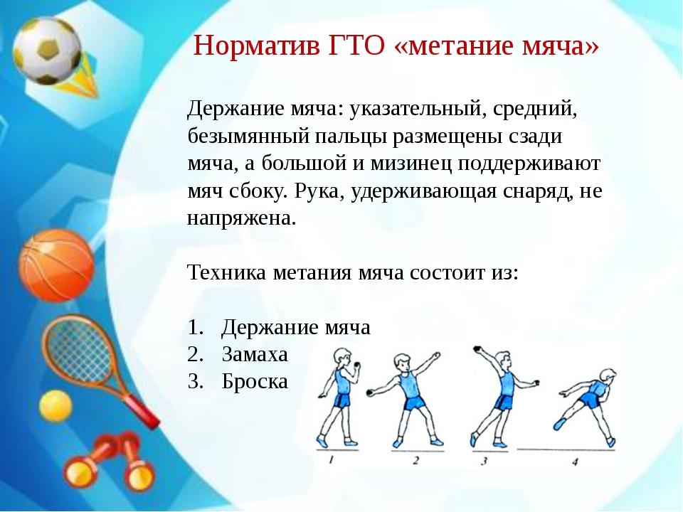 Держание мяча: указательный, средний, безымянный пальцы размещены сзади мяча...