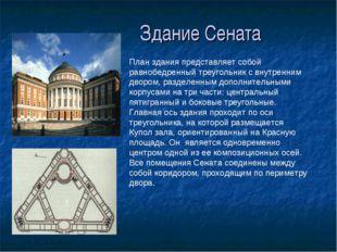 План здания представляет собой равнобедренный треугольник с внутренним двором