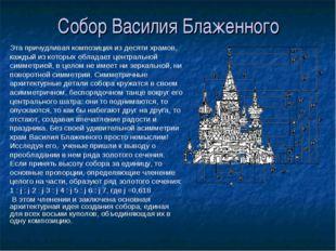 Собор Василия Блаженного Эта причудливая композиция из десяти храмов, каждый