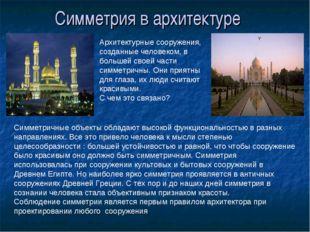 Симметрия в архитектуре Симметричные объекты обладают высокой функциональност