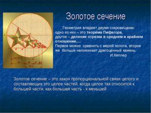 Геометрия владеет двумя сокровищами: одно из них – это теорема Пифагора, дру