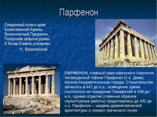 Парфенон Священный холм и храм Божественной Афины, Великолепный Парфенон, Пох