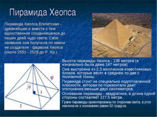 Пирамида Хеопса Пирамида Хеопса Египетская - древнейшее и вместе с тем единс