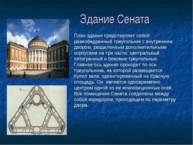 План здания представляет собой равнобедренный треугольник с внутренним двором...