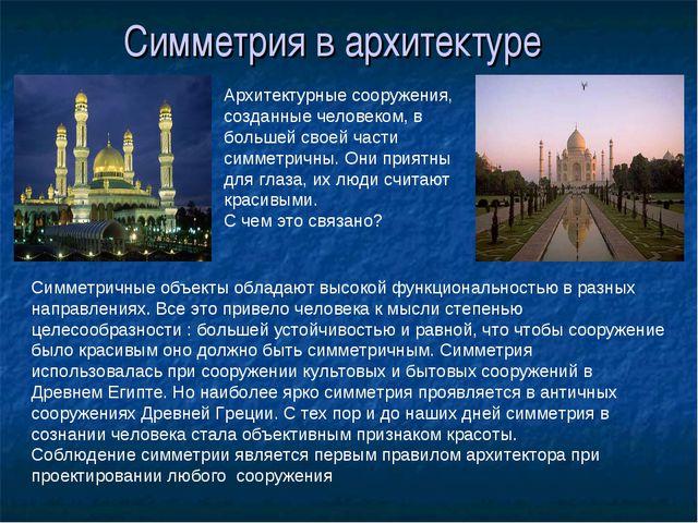 Симметрия в архитектуре Симметричные объекты обладают высокой функциональност...