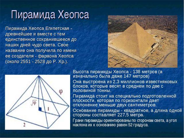Пирамида Хеопса Пирамида Хеопса Египетская - древнейшее и вместе с тем единс...