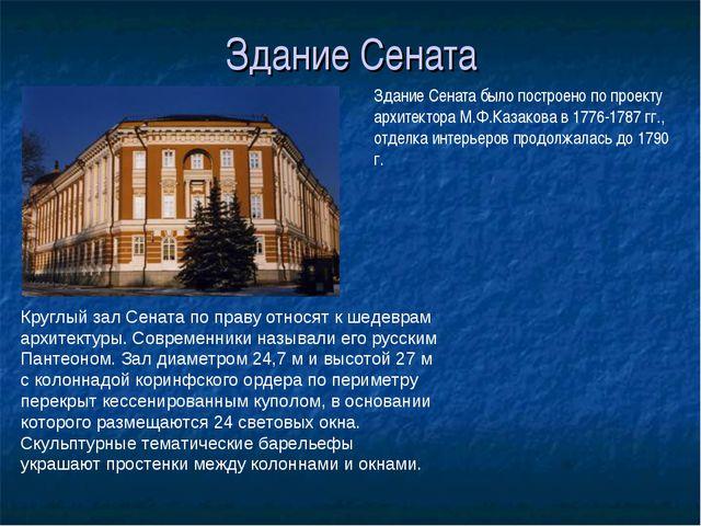 Здание Сената Здание Сената было построено по проекту архитектора М.Ф.Казаков...