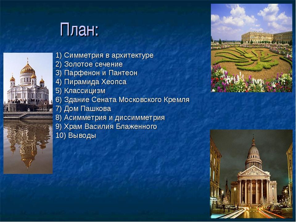 План: 1) Симметрия в архитектуре 2) Золотое сечение 3) Парфенон и Пантеон 4)...