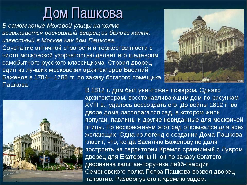 . В самом конце Моховой улицы на холме возвышается роскошный дворец из белого...