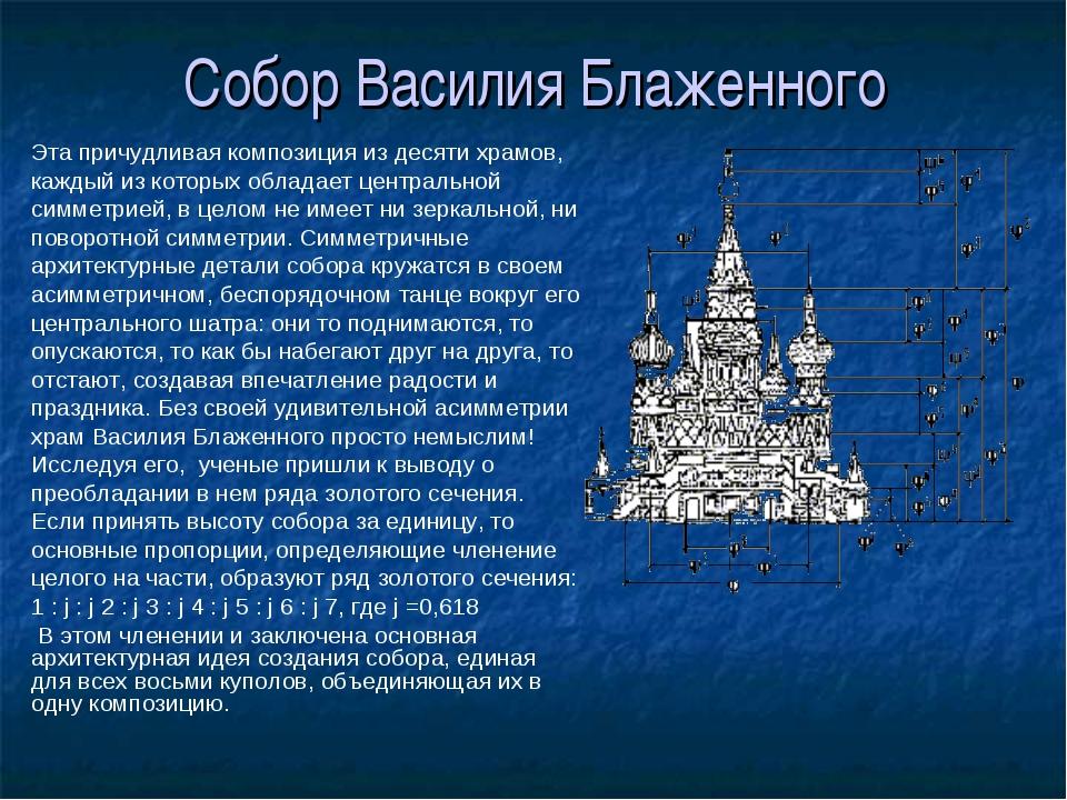 Собор Василия Блаженного Эта причудливая композиция из десяти храмов, каждый...