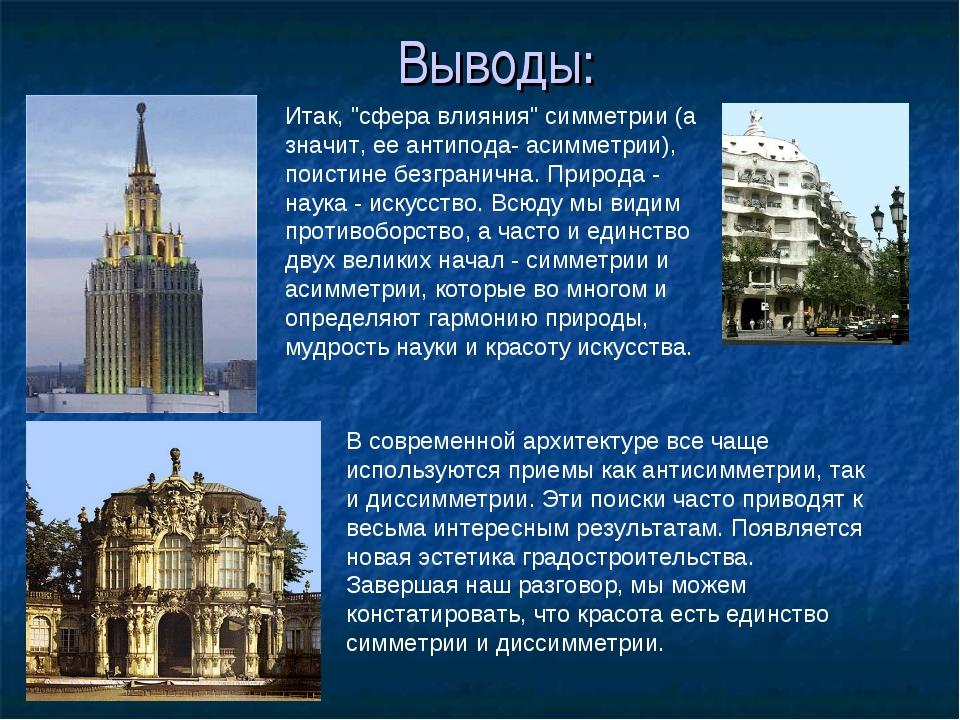 В современной архитектуре все чаще используются приемы как антисимметрии, так...