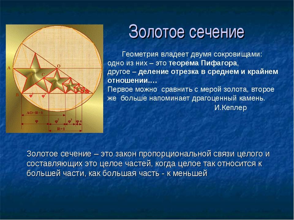 Геометрия владеет двумя сокровищами: одно из них – это теорема Пифагора, дру...