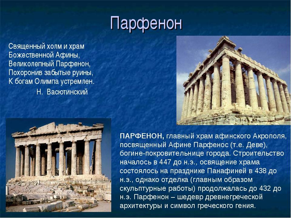Парфенон Священный холм и храм Божественной Афины, Великолепный Парфенон, Пох...