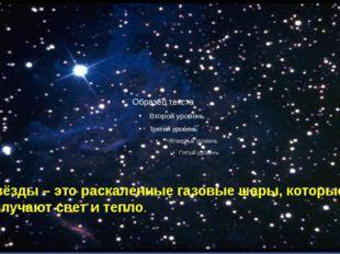 Звёзды – это раскаленные газовые шары, которые излучают свет и тепло.
