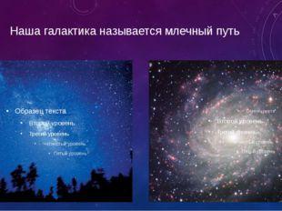Наша галактика называется млечный путь