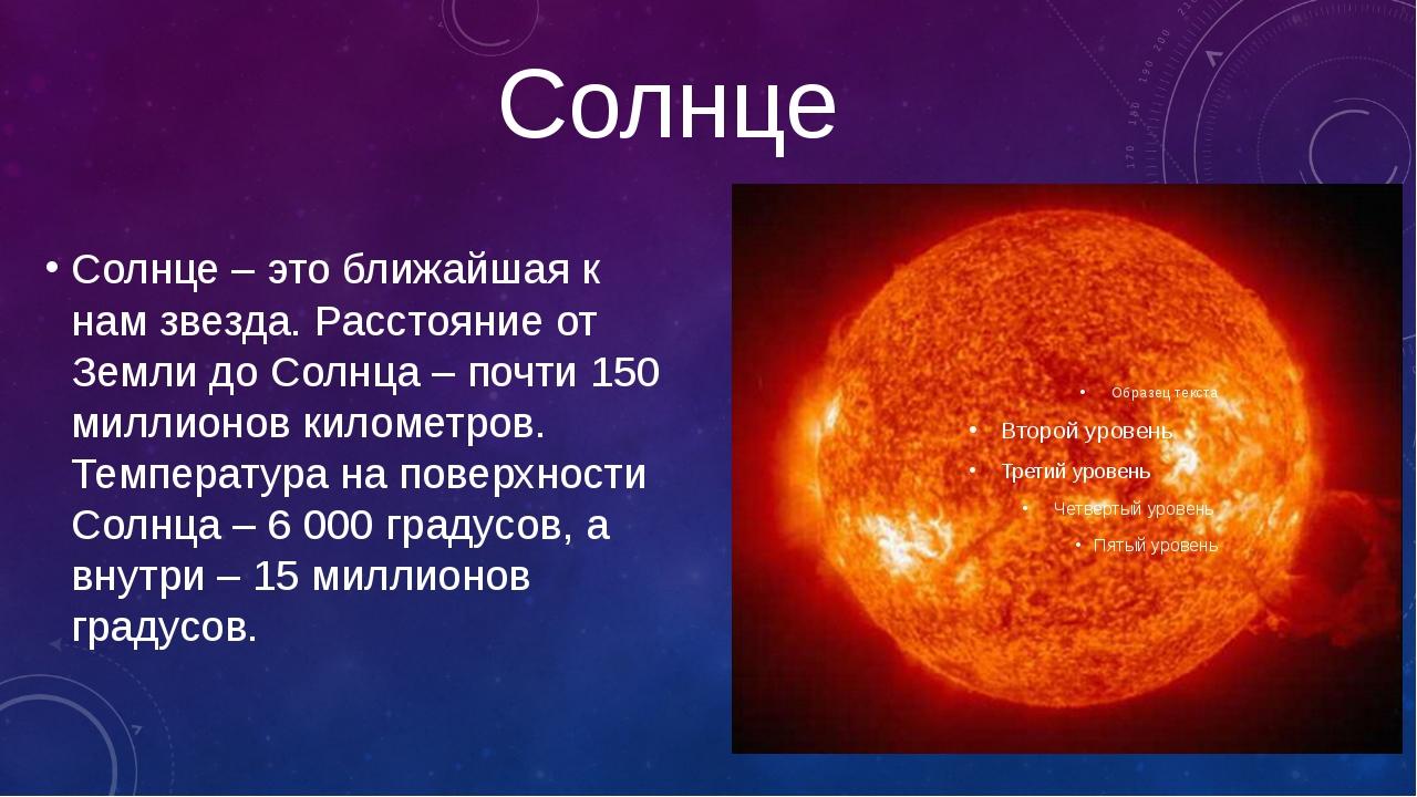 Солнце Солнце – это ближайшая к нам звезда. Расстояние от Земли до Солнца – п...