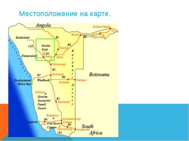 Местоположение на карте.