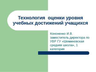 Технология оценки уровня учебных достижений учащихся Кононенко И.В. заместите