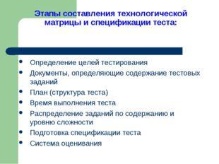 Этапы составления технологической матрицы и спецификации теста: Определение ц