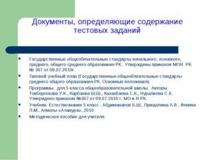 Документы, определяющие содержание тестовых заданий Государственные общеобяза
