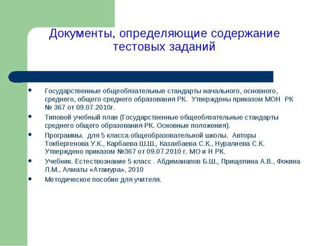 Документы, определяющие содержание тестовых заданий Государственные общеобяза...