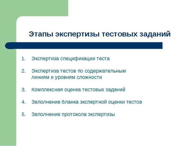 Этапы экспертизы тестовых заданий 1. Экспертиза спецификации теста 2. Эксперт...