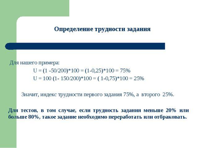Определение трудности задания Для нашего примера: U = (1 -50/200)*100 = (1-0,...