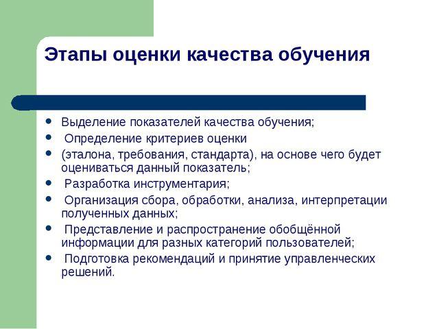 Этапы оценки качества обучения Выделение показателей качества обучения; Опред...