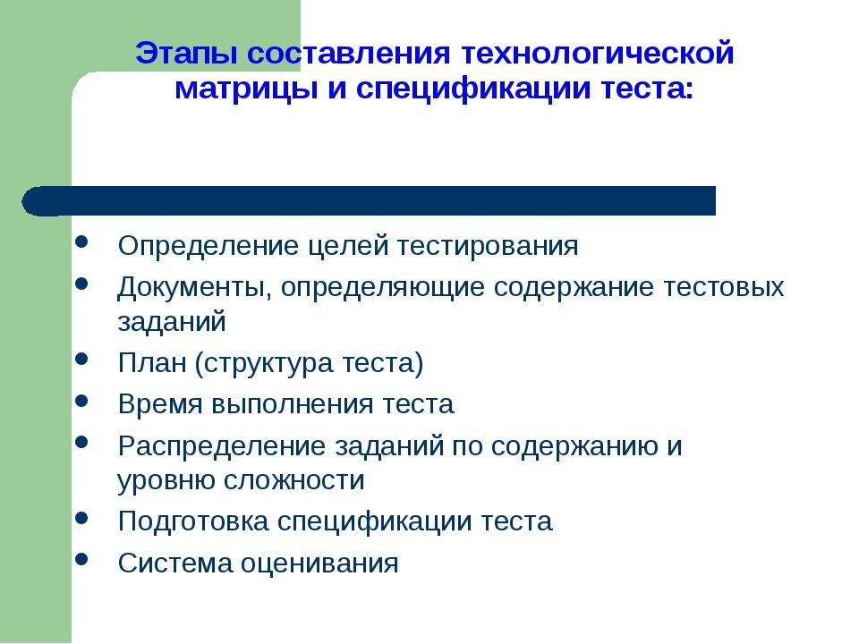 Этапы составления технологической матрицы и спецификации теста: Определение ц...