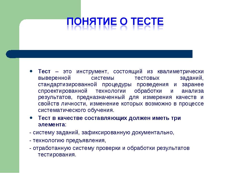 Тест – это инструмент, состоящий из квалиметрически выверенной системы тестов...
